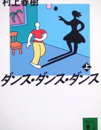 「ダンス・ダンス・ダンス」の画像検索結果